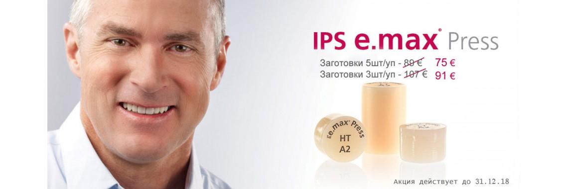 Акция IPS e.max Press