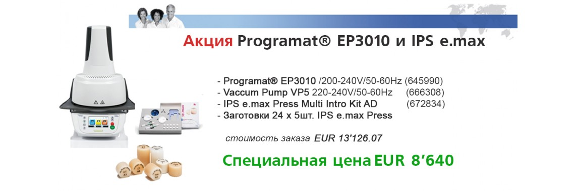 Акция Programat EP3010