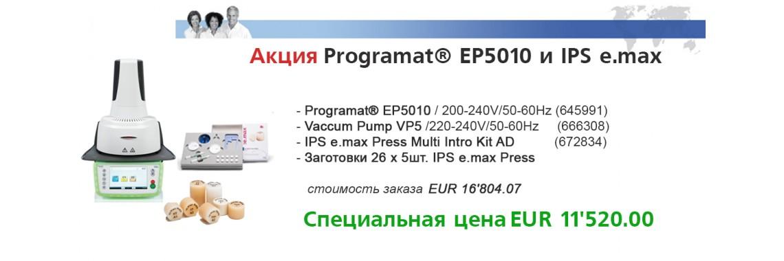 Акция Programat EP5010